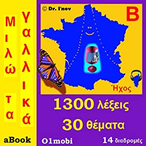 I Speak French (with Mozart) for Greek Speakers | [01mobi.com]