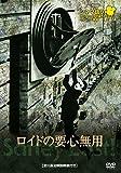 シネマ語り ~ナレーションで楽しむサイレント映画~ ロイドの要心無用[DVD]