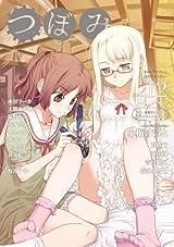 小梅けいとの百合漫画も掲載の百合アンソロ「つぼみ VOL.12」