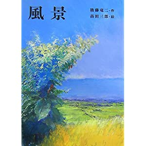 風景 (新・わくわく読み物コレクション)