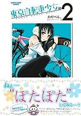 東京・練馬と美少女4人の魅力が楽しめる「東京自転車少女。」第2巻