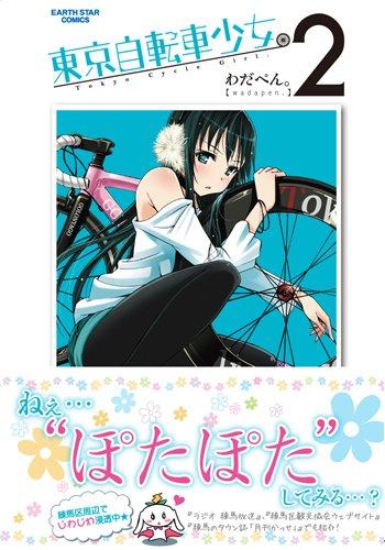 東京自転車少女 2 (アース・スターコミックス)
