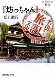 名作旅訳文庫8 松山 『坊っちゃん』夏目漱石