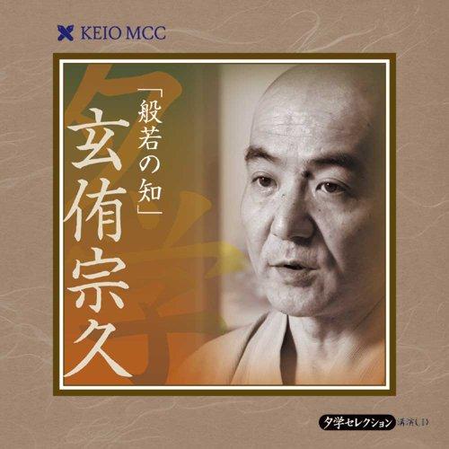 玄侑宗久「般若の知」CD