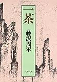 一茶 (文春文庫 ふ 1-2)