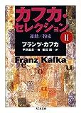 カフカ・セレクション 2 (2) (ちくま文庫 か 13-3)