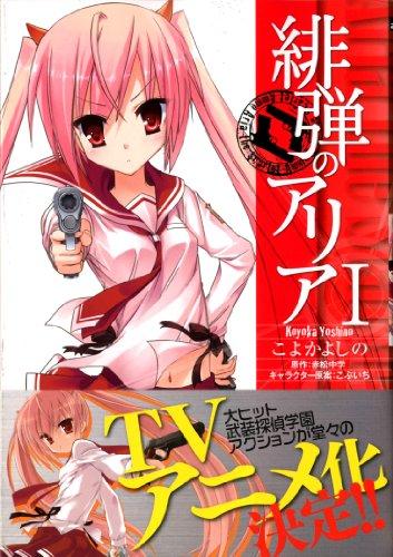 緋弾のアリア 1 (MFコミックス アライブシリーズ)