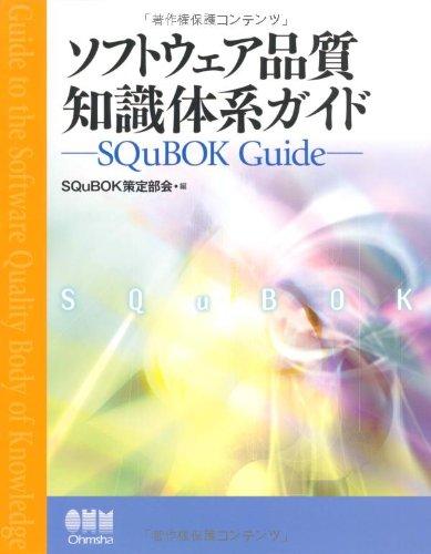 ソフトウェア品質知識体系ガイド