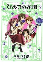 ひみつの花園  2 (バンブーコミックス)
