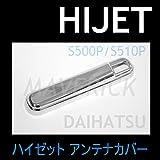 【 ハイゼット 専用 】 ハクロ-ムメッキ アンテナカバー ATNC-D13 ハイゼット S500P/S510P MAVERICK