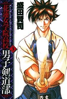 花蓮女学院高校男子剣道部(3) (ヤングサンデーコミックス)