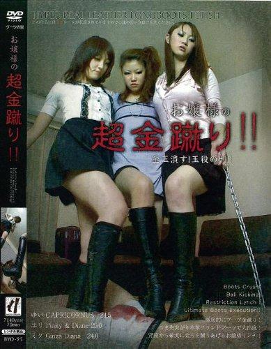 お嬢様の超金蹴り!! BYD-095 [DVD]
