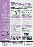 自然体 バレー塾 ・ 基礎工事から 実戦 へ [ バレーボール DVD 番号 692 ]