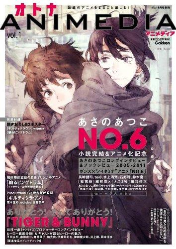 オトナアニメディア 第一号 2011年 08月号 [雑誌]