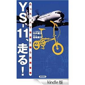 YS-11走る! ~たった一人で世界と闘う技術者魂