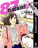 87CLOCKERS 1 【期間限定 無料お試し版】 (ヤングジャンプコミックスDIGITAL)