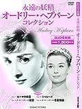 永遠の妖精 オードリー・ヘプバーンコレクション[DVD]