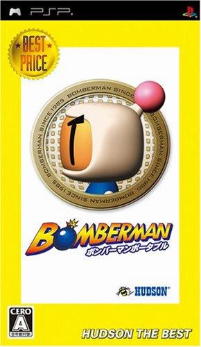ボンバーマンポータブル ハドソン・ザ・ベスト