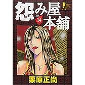 怨み屋本舗 14 (ヤングジャンプコミックス)
