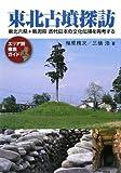 東北古墳探訪―東北六県+新潟県古代日本の文化伝播を再考する