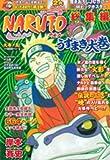 NARUTO-ナルト-総集編うずまき大巻 大巻ノ5 (集英社マンガ総集編シリーズ)