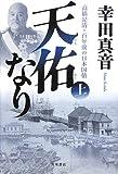 天佑なり 上  高橋是清・百年前の日本国債