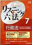 CDリスニング六法 7 行政法 (CD3枚)
