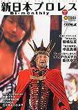 早春号 新日本プロレス Bi-Monthly(2) 2015年 2/26 号 [雑誌]: 週刊プロレス 別冊