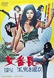 女番長 玉突き遊び[DVD]
