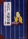 大江戸美味草紙~食と遊びの歳時記 上巻
