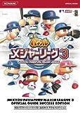 実況パワフルメジャーリーグ3公式ガイド サクセスエディション (KONAMI OFFICIAL BOOKS)
