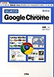 はじめてのGoogle Chrome—新機能満載!Webブラウザのインストールからカスタマイズまで! (I・O BOOKS) [単行本] / 本間 一 (著); 工学社 (刊)
