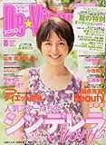 De・View (デ・ビュー) 2010年 08月号 [雑誌]