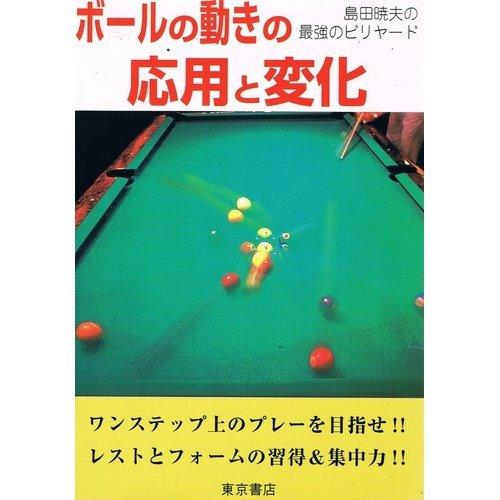 ボールの動きの応用と変化―島田暁夫の最強のビリヤード