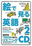 絵で見る英語 BOOK2 改訂新版[CD]