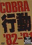 COBRA 行動 '82-'91 [DVD]