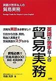 英語が苦手な人の貿易実務―現場必携!!「貿易英語600」英和・和英辞典付き