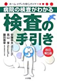 img - for Guidance of inspection inspection of the hospital is known (Home Medica relief Guide) (2006) ISBN: 4093041253 [Japanese Import] book / textbook / text book