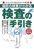病院の検査がわかる 検査の手引き (ホーム・メディカ安心ガイド)