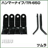 ハンマーナイフ TR-650 [38枚] [オーレック・共立 HR-650/660/661/662用]