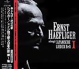 赤とんぼ~浜辺の歌/ヘフリガー、ドイツ語で歌う日本の歌曲 VOL.1
