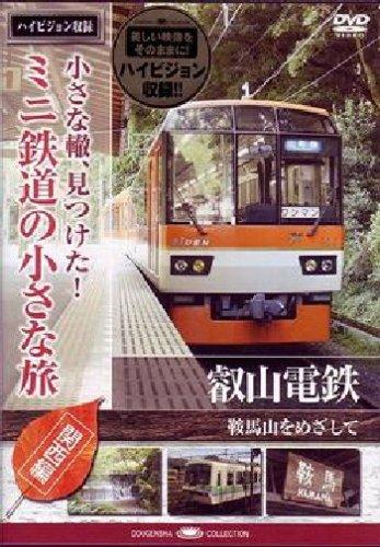 小さな轍、見つけた!ミニ鉄道の小さな旅(関西編)叡山電鉄〈鞍馬山をめざして〉 [DVD]