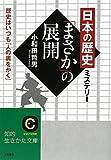 日本の歴史ミステリー「まさか」の展開 (知的生きかた文庫)