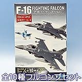 F-16 ファイティングファルコン FIGHTING FALCON ハイスペックシリーズ vol.1 戦闘機 空軍 模型 F-toys(全10種フルコンプセット)