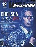 月刊WORLD SOCCER KING(ワールドサッカーキング) 2015年 12 月号 [雑誌]