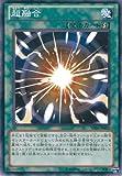 遊戯王カード SD26-JP021 超融合(ノーマル)遊戯王ゼアル [機光竜襲雷]
