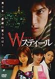 Wスティール(騙しあい) [DVD]