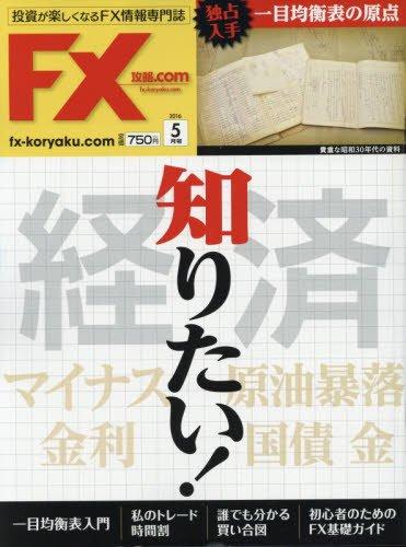 月刊FX攻略.COM(ドットコム) 2016年 05 月号 [雑誌]