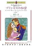 プリンセスの秘密_セイキのウエディング Ⅳ: 4 (ハーレクインコミックス)