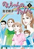 のんちゃんの手のひら : 8 (ジュールコミックス)